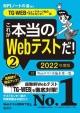 これが本当のWebテストだ! TG-WEB・ヒューマネージ社のテストセンター編 2022 (2)
