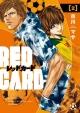 レッドカード (2)
