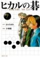 ヒカルの碁 (7)
