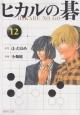 ヒカルの碁 (12)