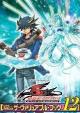 遊☆戯☆王ファイブディーズ オフィシャルカードゲーム 公式カードカタログ ザ・ヴァリュアブル・ブック12