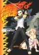 FIRE FIRE FIRE-トリプルファイヤー- (1)