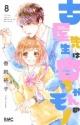 古屋先生は杏ちゃんのモノ(8)