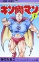 キン肉マン<復刻版> (7)