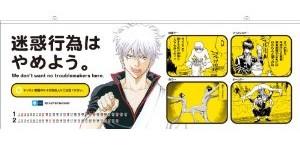 銀魂-ぎんたま- コミックカレンダー 2012