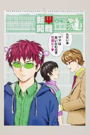 斉木楠雄のΨ難 コミックカレンダー 2014