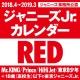 ジャニーズJr.カレンダー RED 2018.4-2019.3
