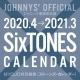 SixTONESカレンダー 2020.4-2021.3