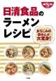 日清食品のラーメンレシピ おなじみの袋めんが大変身!