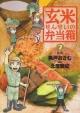 玄米せんせいの弁当箱 (7)