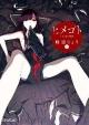 ヒメゴト~十九歳の制服~ (2)