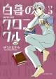 白暮のクロニクル (5)