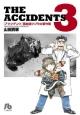 アクシデンツ 事故調クジラの事件簿 (3)