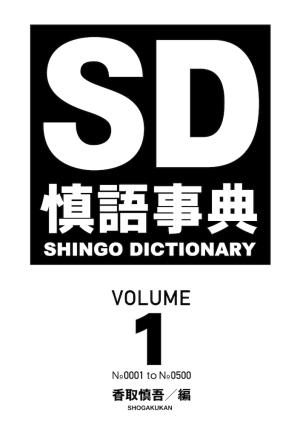慎語事典 SD SHINGO DICTIONARY