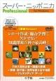 W>スーパーニッポニカDVDーROM版プロフェッショナル (2004)