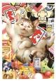 ビッグコミックオリジナル 村松誠 猫カレンダー 2020