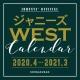 ジャニーズWESTカレンダー 2020.4-2021.3