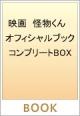 映画・怪物くん オフィシャルブックコンプリートBOX