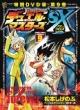 デュエル・マスターズSX-スタークロス-<限定版> DVD付き (9)