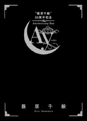 "『Ay-アイ- ""篠原千絵""30周年記念 Anniversary BOX』篠原千絵"