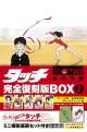 タッチ<完全復刻版>BOX ミニ複製原画付き(2)