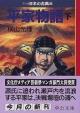 平家物語(下) マンガ日本の古典12