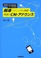ラジオ英会話 超速リスニングに挑戦!英語のCM・アナウンス NHK CD BOOK