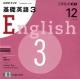 ラジオ 基礎英語3 2008.12