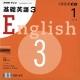 ラジオ 基礎英語3 2009.1