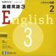 ラジオ 基礎英語3 2009.2