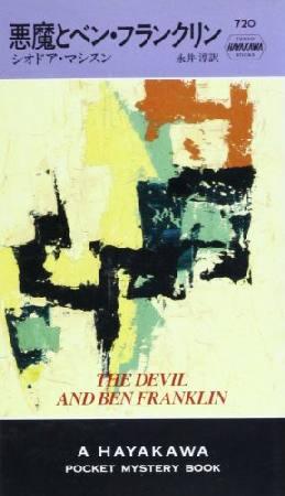 悪魔とベン・フランクリン