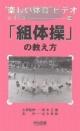「組体操」の教え方 楽しい体育ビデオシリーズ14