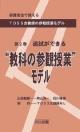 保護者会で使えるTOSS女教師の参観授業モデル (2)