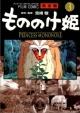 もののけ姫<完全版> (3)