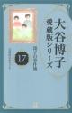 天使のスキャット 大谷博子愛蔵版シリーズ 翔子の事件簿17