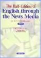 ニュースメディアの英語<ハーフ版> 2013 The Half-Edition of Engli
