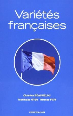 フランスさまざま