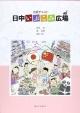 日中いぶこみ広場 初級テキスト CD付