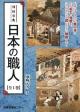 図録事典 日本の職人 世界に誇る日本の職人技!その誕生と発展を、ひとめで