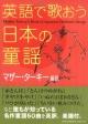 英語で歌おう日本の童謡