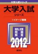一橋大学(前期日程) 2012