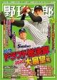 野球太郎 (33)