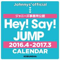 Hey!Say!JUMP 2016.4-2017.3 CALENDAR