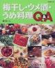 梅干し・ウメ酒・うめ料理Q&A