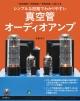 シンプルな回路でわかりやすい 真空管オーディオアンプ 「部品選択」「回路設計」「音質改善」に強くなる