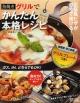 魚焼きグリルでかんたん本格レシピ グリルプレートつき! 石窯風ピザが自宅で焼ける!