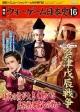 季刊 ウォーゲーム日本史 付録ゲーム:会津戊辰戦争 歴史シミュレーションゲーム付き専門誌(16)