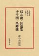 禅の語録 信心銘・証道歌・十牛図・坐禅儀 (16)