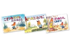 『こぎつねコンチシリーズ「全3巻」』二俣英五郎