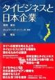 タイビジネスと日本企業